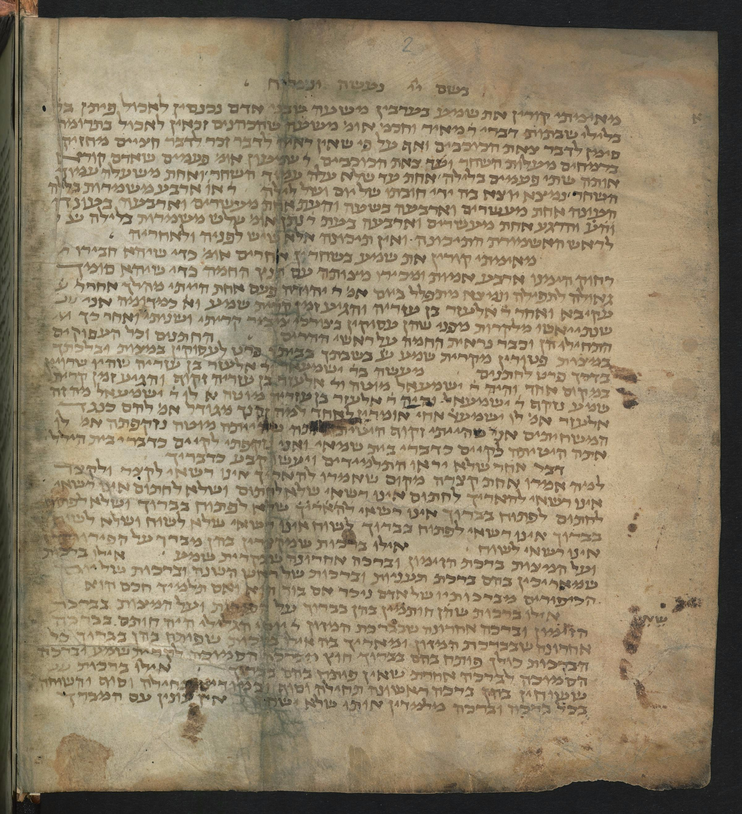 Folio 5 of the Erfurt Manuscript with the beginning of the Masechta Berachot