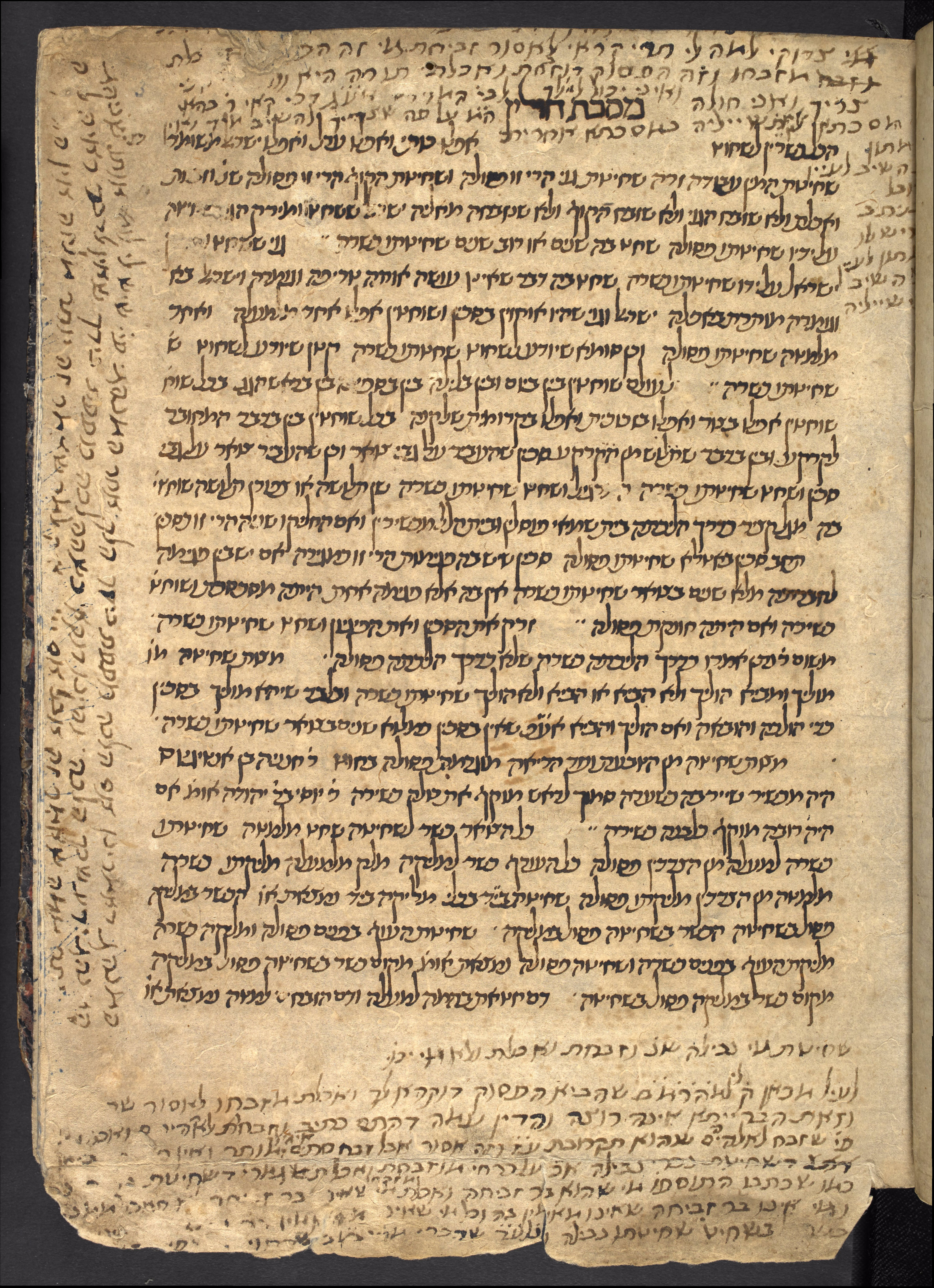 London Manuscript of the Tosefta Folio f.3r